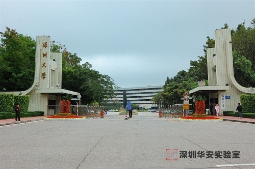 深圳大学光电工程学院洁净室装修设计