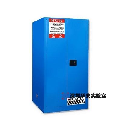 可燃液体存储柜