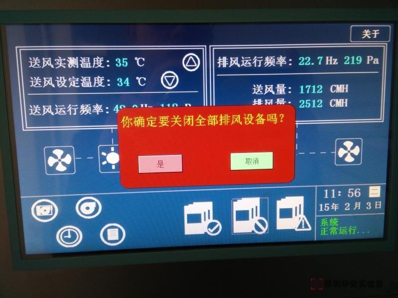 深圳实验室通风系统设计安装