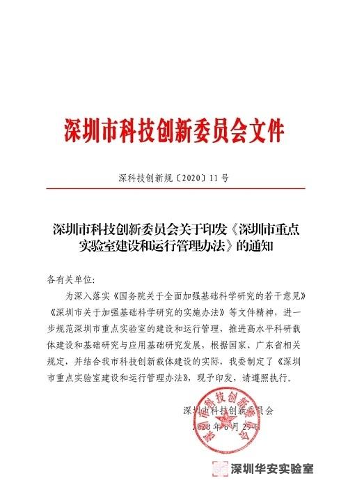 深圳市科技创新委员会关于印发《深圳市重点实验室建设和运行管理办法》的通知