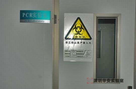 pcr实验室建设标准规范(2020年最新版)